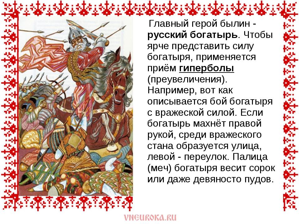 Главный герой былин - русский богатырь. Чтобы ярче представить силу богатыря...