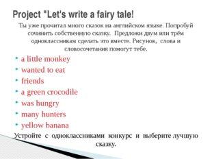 Ты уже прочитал много сказок на английском языке. Попробуй сочинить собственн