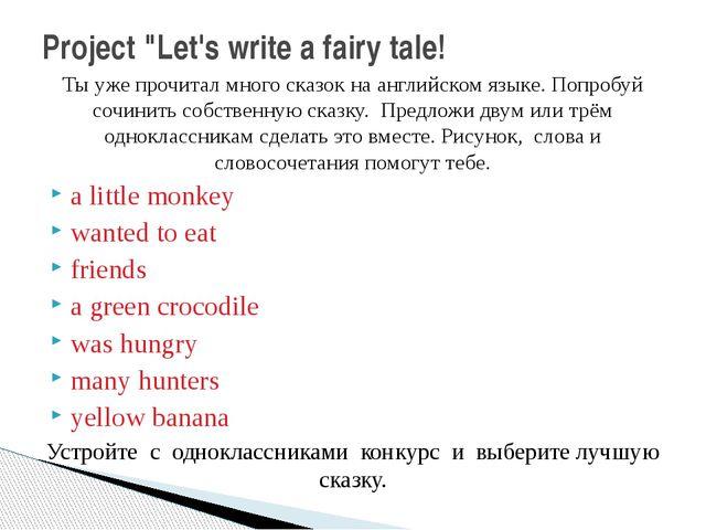 Ты уже прочитал много сказок на английском языке. Попробуй сочинить собственн...