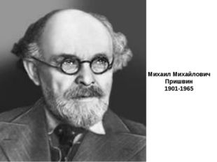 Михаил Михайлович Пришвин 1901-1965