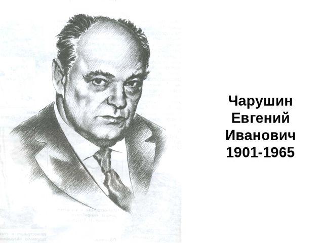 Чарушин Евгений Иванович 1901-1965