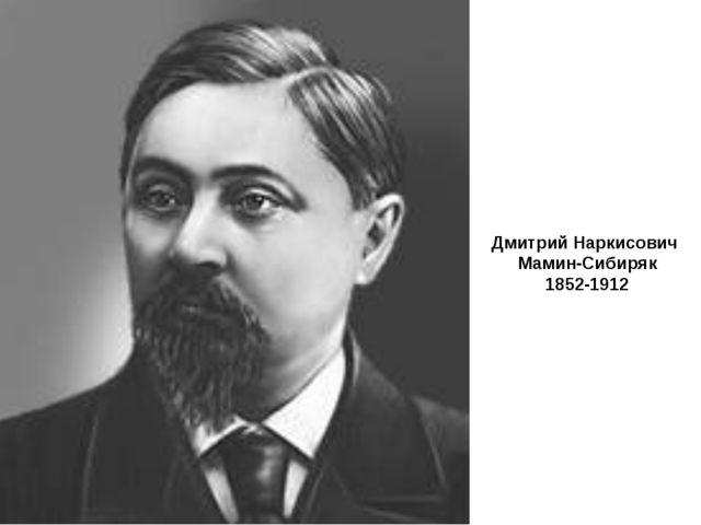 Дмитрий Наркисович Мамин-Сибиряк 1852-1912