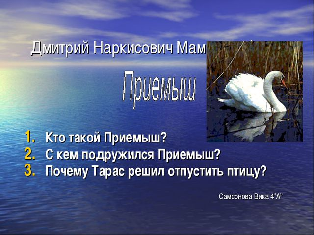 Дмитрий Наркисович Мамин-Сибиряк Кто такой Приемыш? С кем подружился Приемыш?...