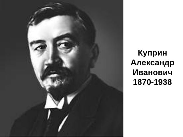 Куприн Александр Иванович 1870-1938
