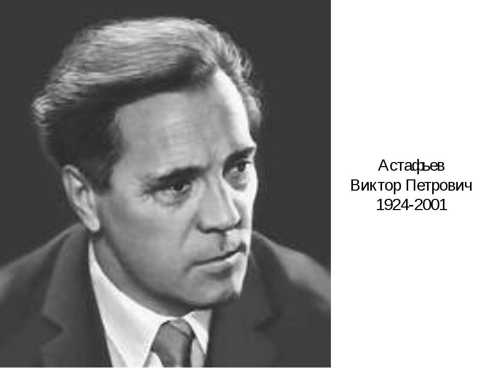 Астафьев Виктор Петрович 1924-2001
