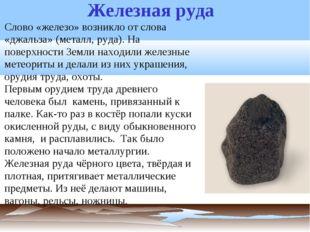 Железная руда Слово «железо» возникло от слова «джальза» (металл, руда). На п