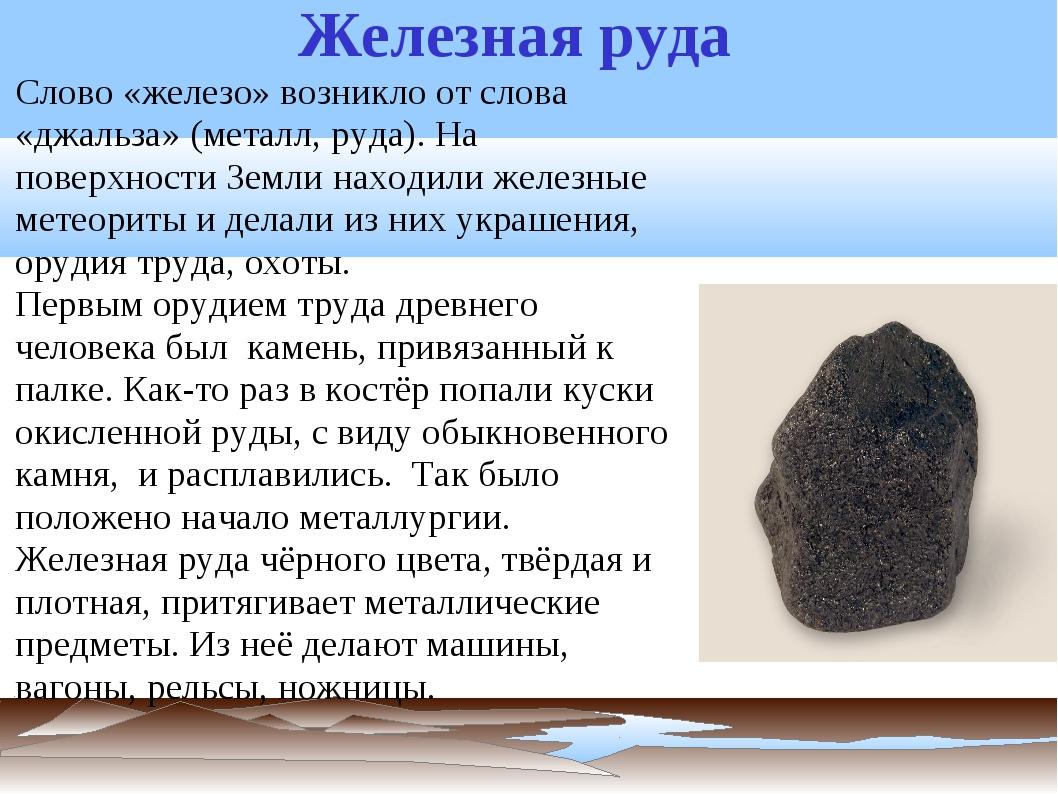 Железная руда Слово «железо» возникло от слова «джальза» (металл, руда). На п...