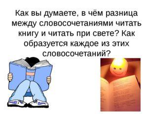Как вы думаете, в чём разница между словосочетаниями читать книгу и читать пр