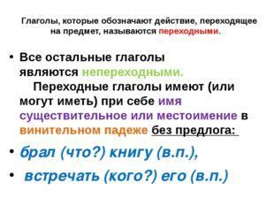 Глаголы, которые обозначают действие, переходящее на предмет, называютсяпе