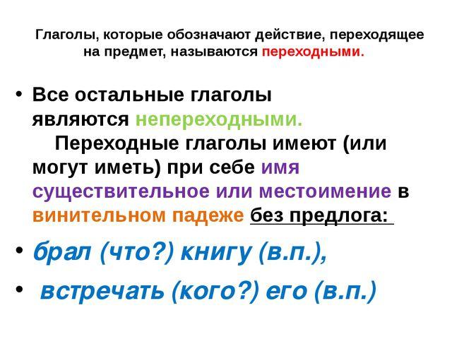 Глаголы, которые обозначают действие, переходящее на предмет, называютсяпе...