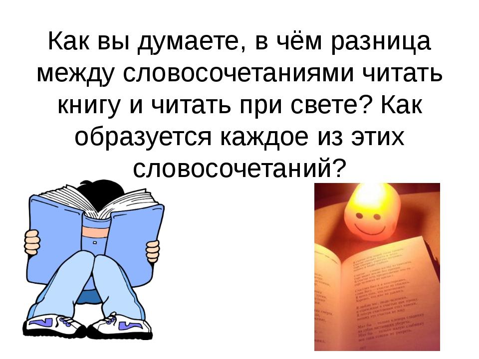 Как вы думаете, в чём разница между словосочетаниями читать книгу и читать пр...