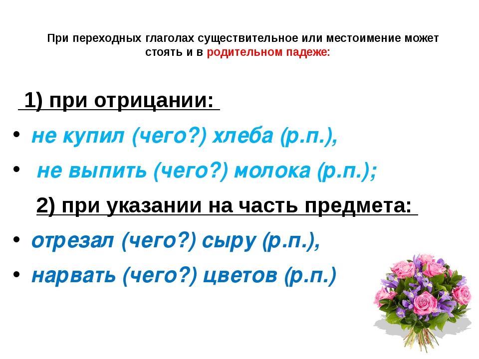 При переходных глаголах существительное или местоимение может стоять и в ро...