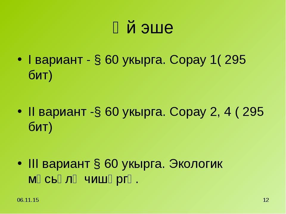 Өй эше * * I вариант - § 60 укырга. Сорау 1( 295 бит) II вариант -§ 60 укырга...