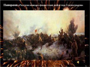 Панорама «Разгром немецко-фашистских войск под Сталинградом»