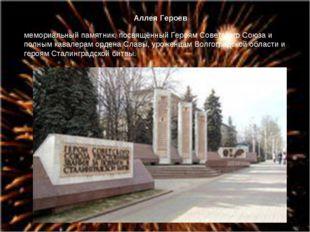 Аллея Героев мемориальный памятник, посвящённый Героям Советского Союза и пол