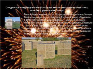 Солдатское кладбище в селе Россошки, место захоронения советских, немецких, р