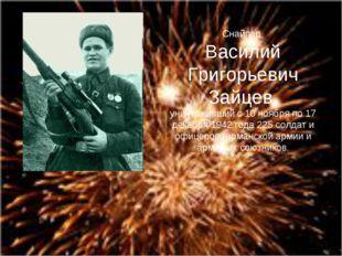 Снайпер Василий Григорьевич Зайцев, уничтоживший с 10 ноября по 17 декабря 19