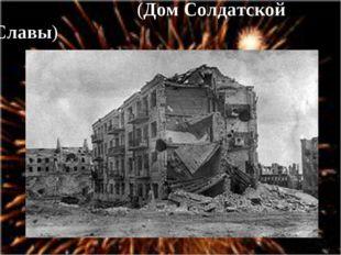Дом Па́влова (Дом Солдатской Славы)