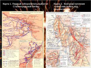 Карта 1. Первый (оборонительный)этап Сталинградской битвы Карта 2. Контрнасту