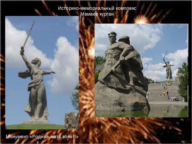 Историко-мемориальный комплекс Мамаев курган Монумент «Родина-мать зовёт!»