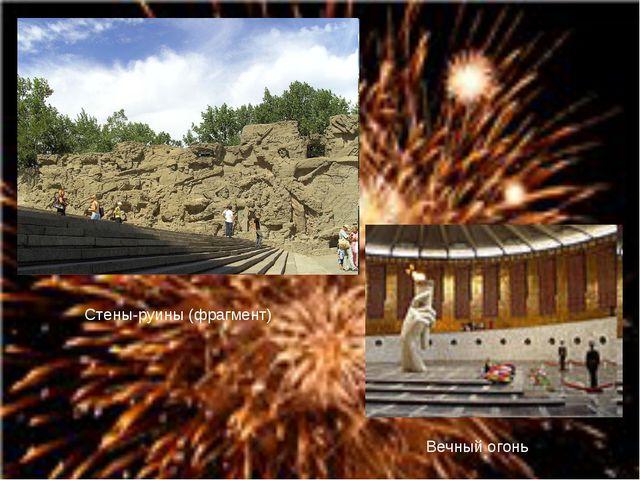 Стены-руины (фрагмент) Вечный огонь