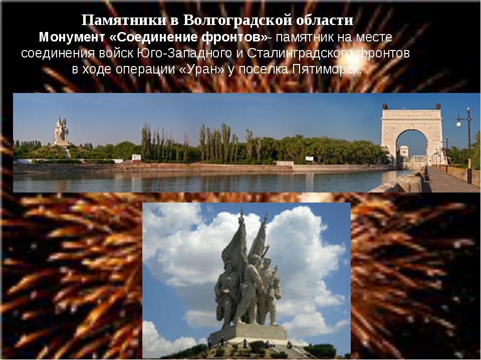 Памятники в Волгоградской области Монумент «Соединение фронтов»- памятник на...