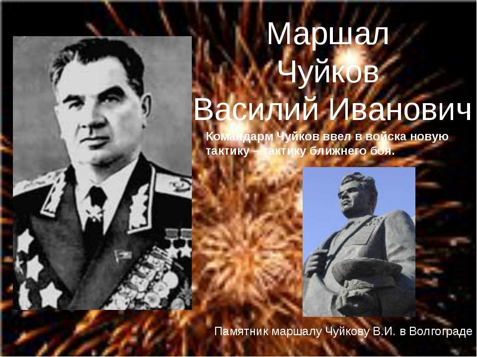 Маршал Чуйков Василий Иванович Командарм Чуйков ввел в войска новую тактику –...