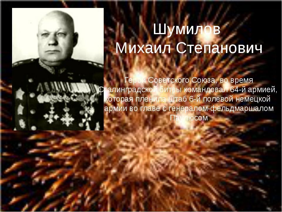 Шумилов Михаил Степанович Герой Советского Союза, во время Сталинградской бит...