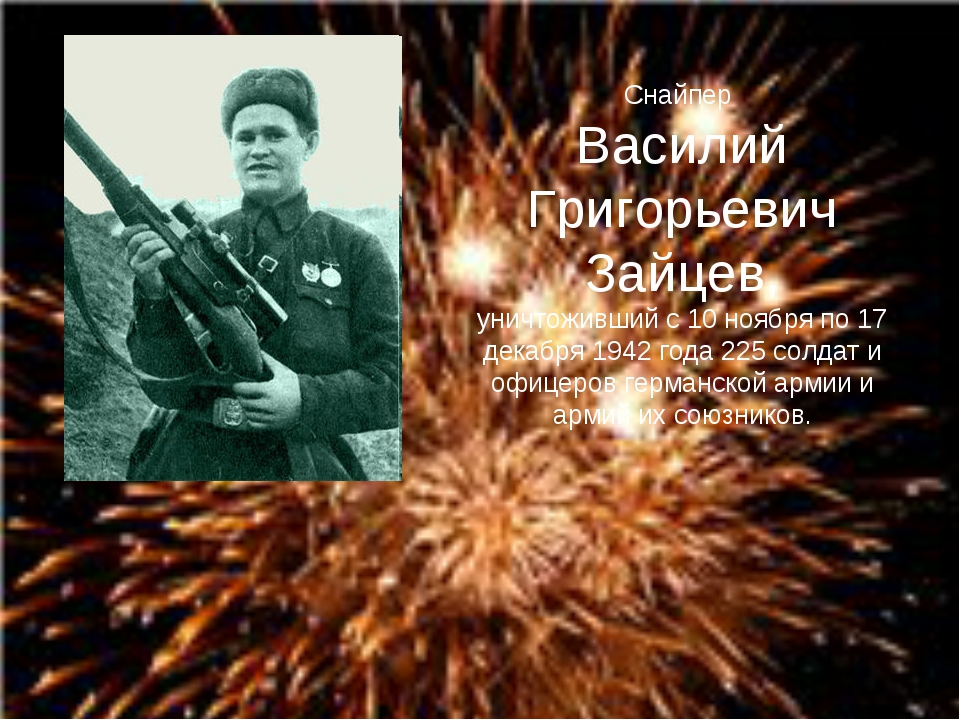 Снайпер Василий Григорьевич Зайцев, уничтоживший с 10 ноября по 17 декабря 19...