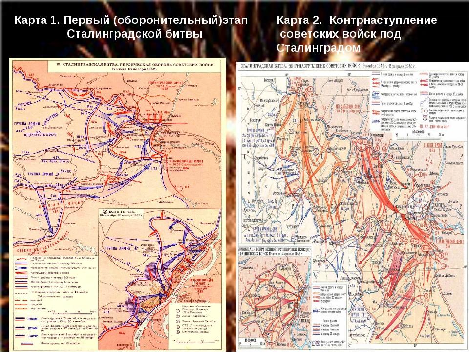 Карта 1. Первый (оборонительный)этап Сталинградской битвы Карта 2. Контрнасту...