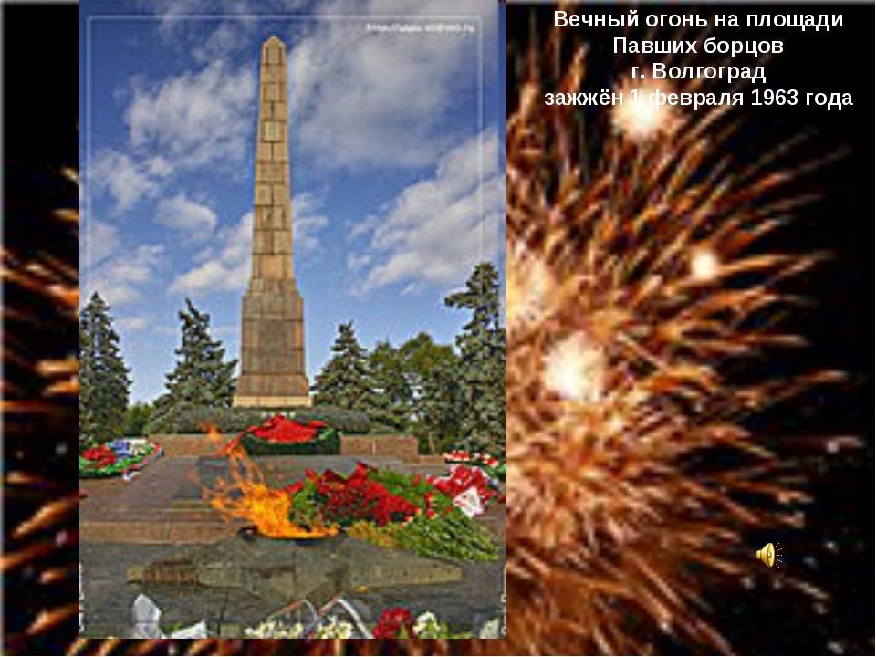 Вечный огонь на площади Павших борцов г. Волгоград зажжён 1 февраля 1963 года