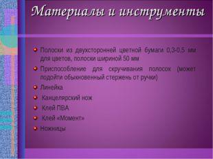 Материалы и инструменты Полоски из двухсторонней цветной бумаги 0,3-0,5 мм д