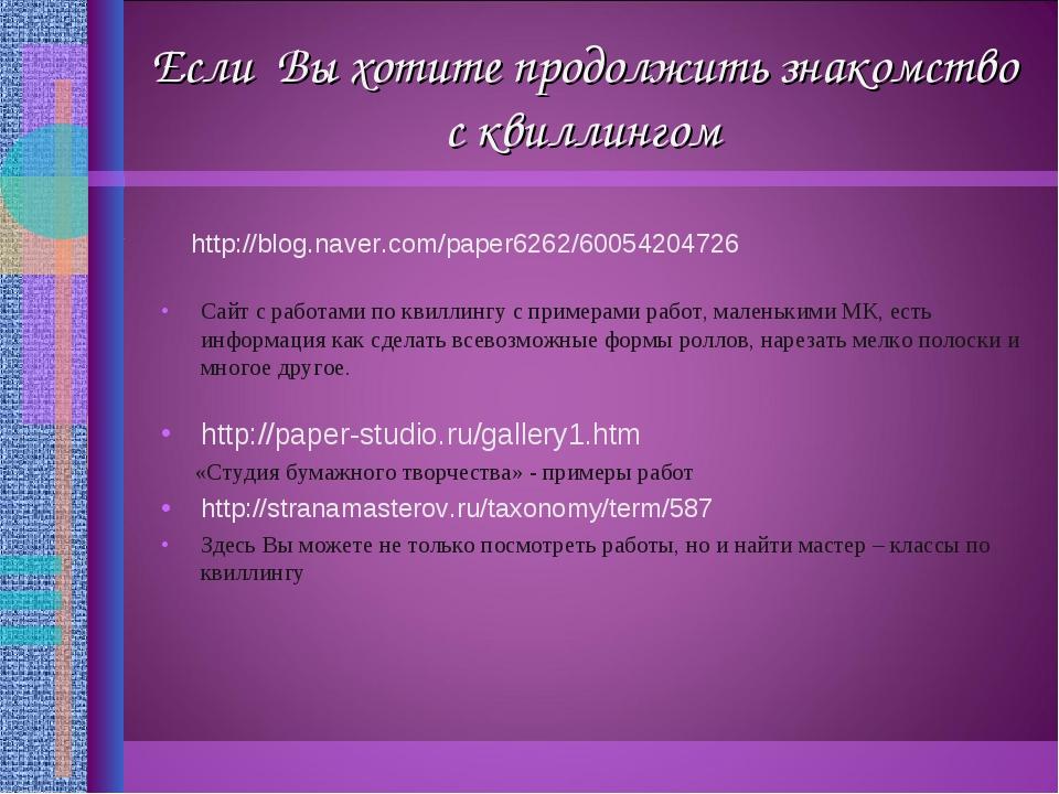 Если Вы хотите продолжить знакомство с квиллингом http://blog.naver.com/paper...