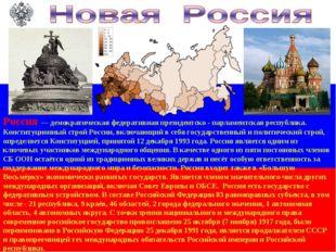 Россия— демократическая федеративная президентско - парламентская республика