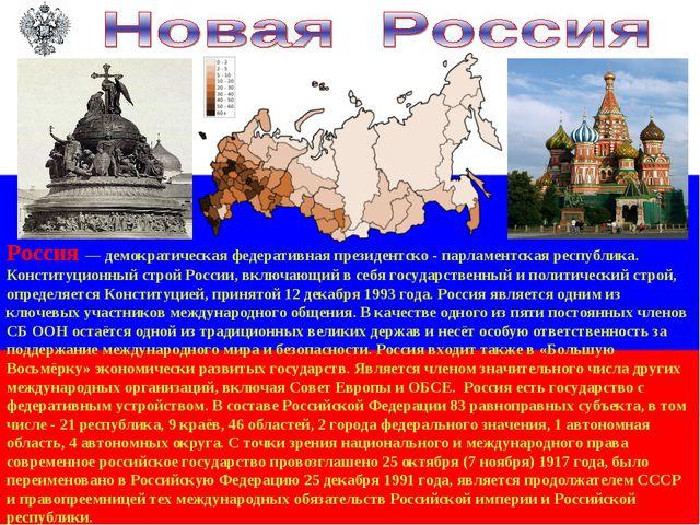 Россия— демократическая федеративная президентско - парламентская республика...