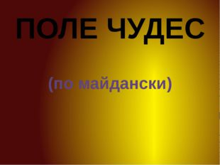 ПОЛЕ ЧУДЕС (по майдански)