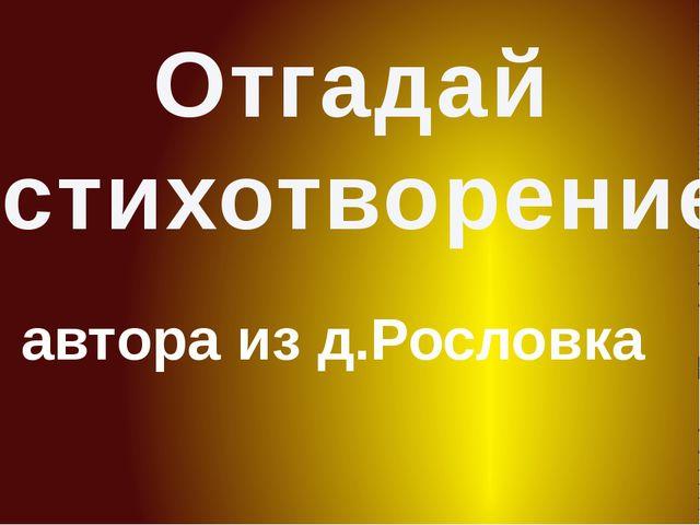 автора из д.Рословка Отгадай стихотворение