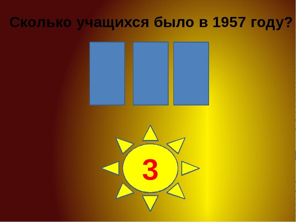 0 5 7 1 2 3 Сколько учащихся было в 1957 году?