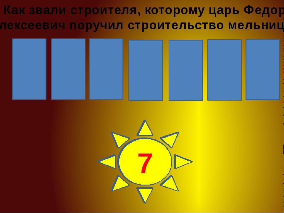 Х Р А П И Р И 1 2 3 4 5 6 7 Как звали строителя, которому царь Федор Алексеев...