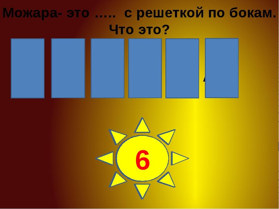А Г Е Л Е Т 1 2 3 4 5 6 Можара- это ….. с решеткой по бокам. Что это?