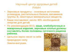 Научный центр здоровья детей РАМН Зерновые продукты - основные источники угл