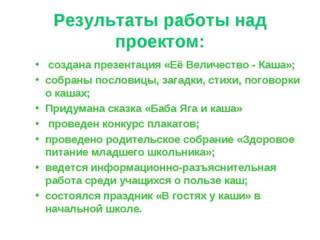 Результаты работы над проектом: создана презентация «Её Величество - Каша»; с...