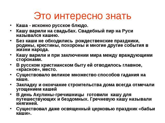 Это интересно знать Каша - исконно русское блюдо. Кашу варили на свадьбах. С...
