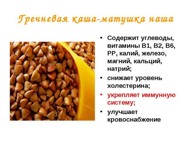 Гречневая каша-матушка наша Содержит углеводы, витамины В1, В2, В6, РР, калий...