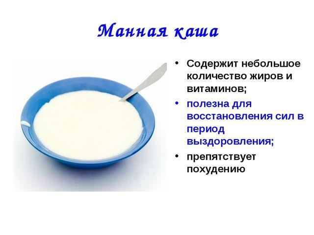 Манная каша Содержит небольшое количество жиров и витаминов; полезна для восс...