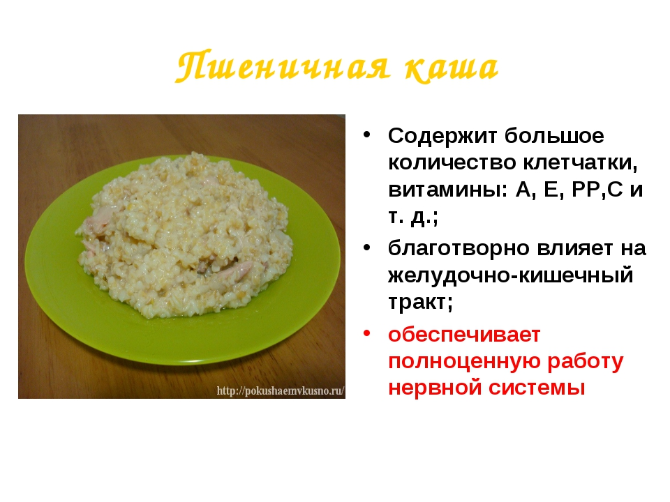 Пшеничная каша Содержит большое количество клетчатки, витамины: А, Е, РР,С и...