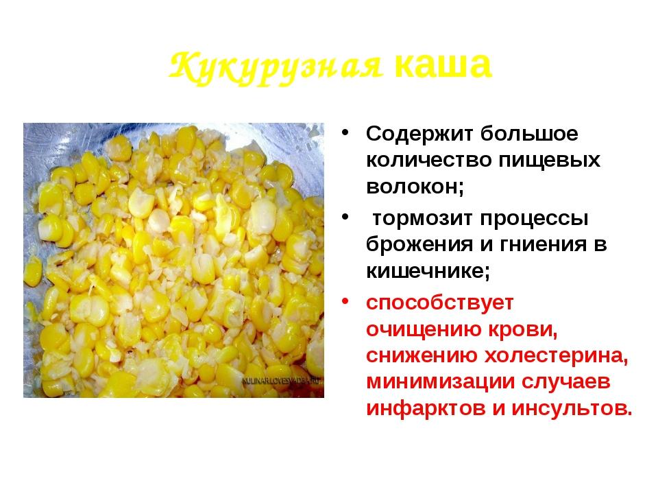Кукурузная каша Содержит большое количество пищевых волокон; тормозит процесс...