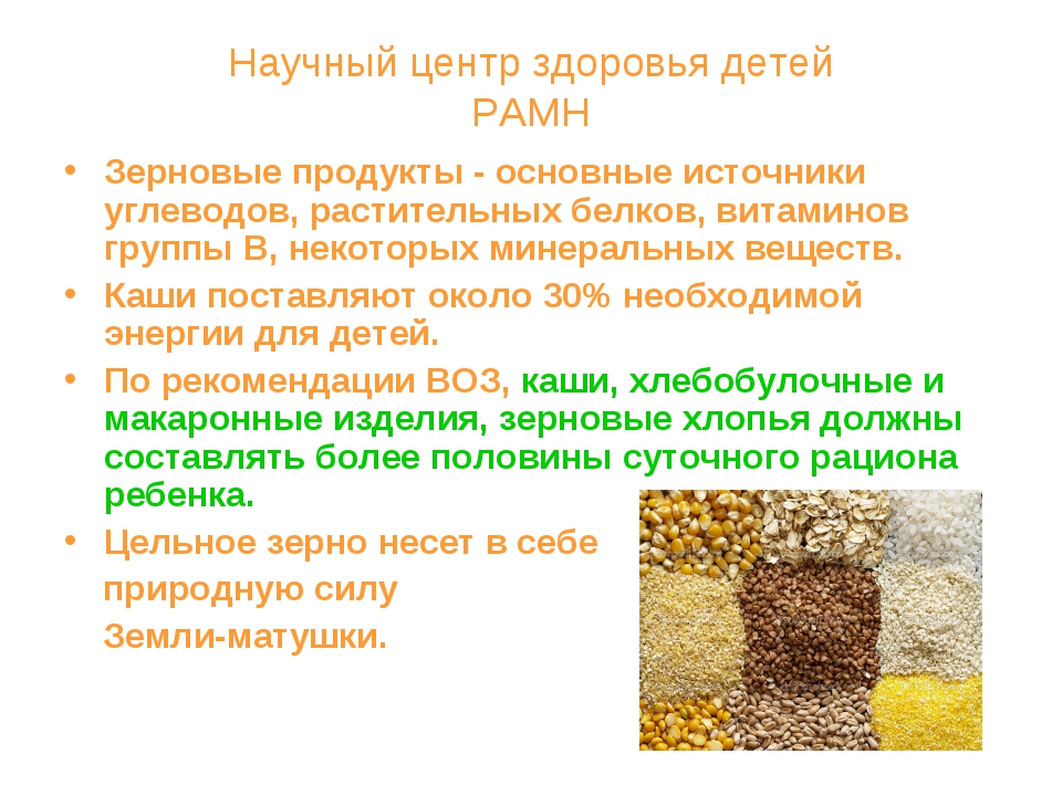 Научный центр здоровья детей РАМН Зерновые продукты - основные источники угл...