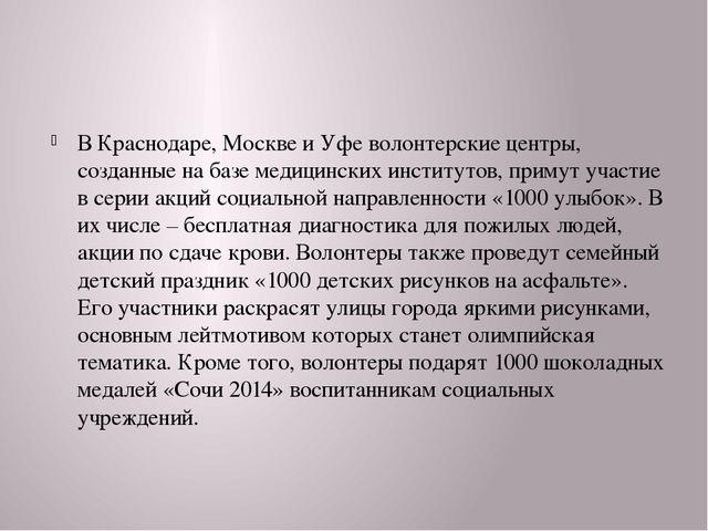В Краснодаре, Москве и Уфе волонтерские центры, созданные на базе медицински...
