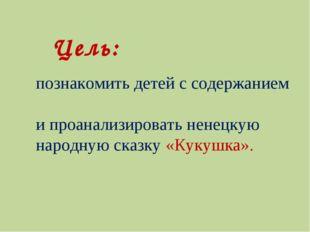 познакомить детей с содержанием и проанализировать ненецкую народную сказку «